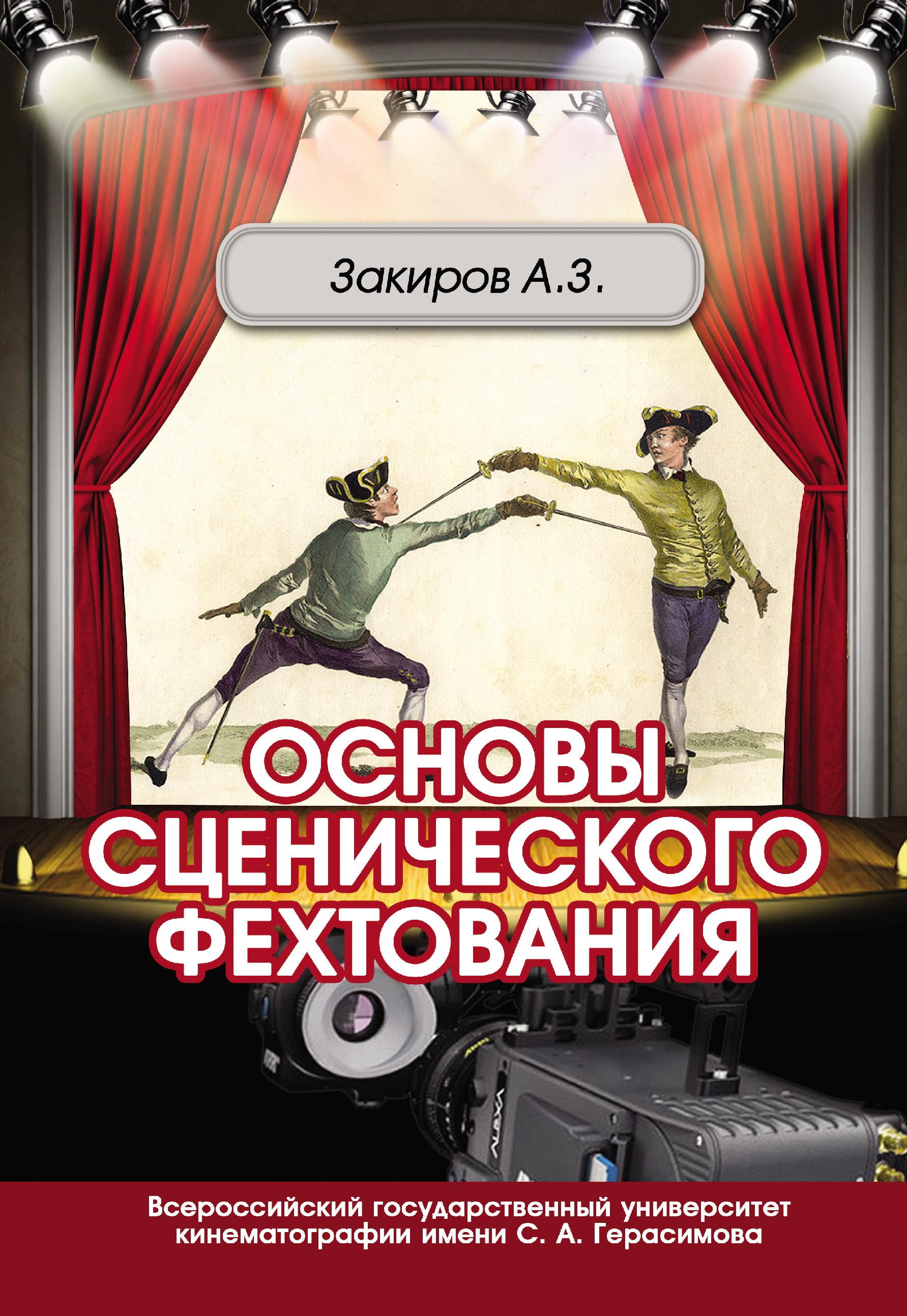 Айдар Закиров Основы сценического фехтования в боях за перекоп
