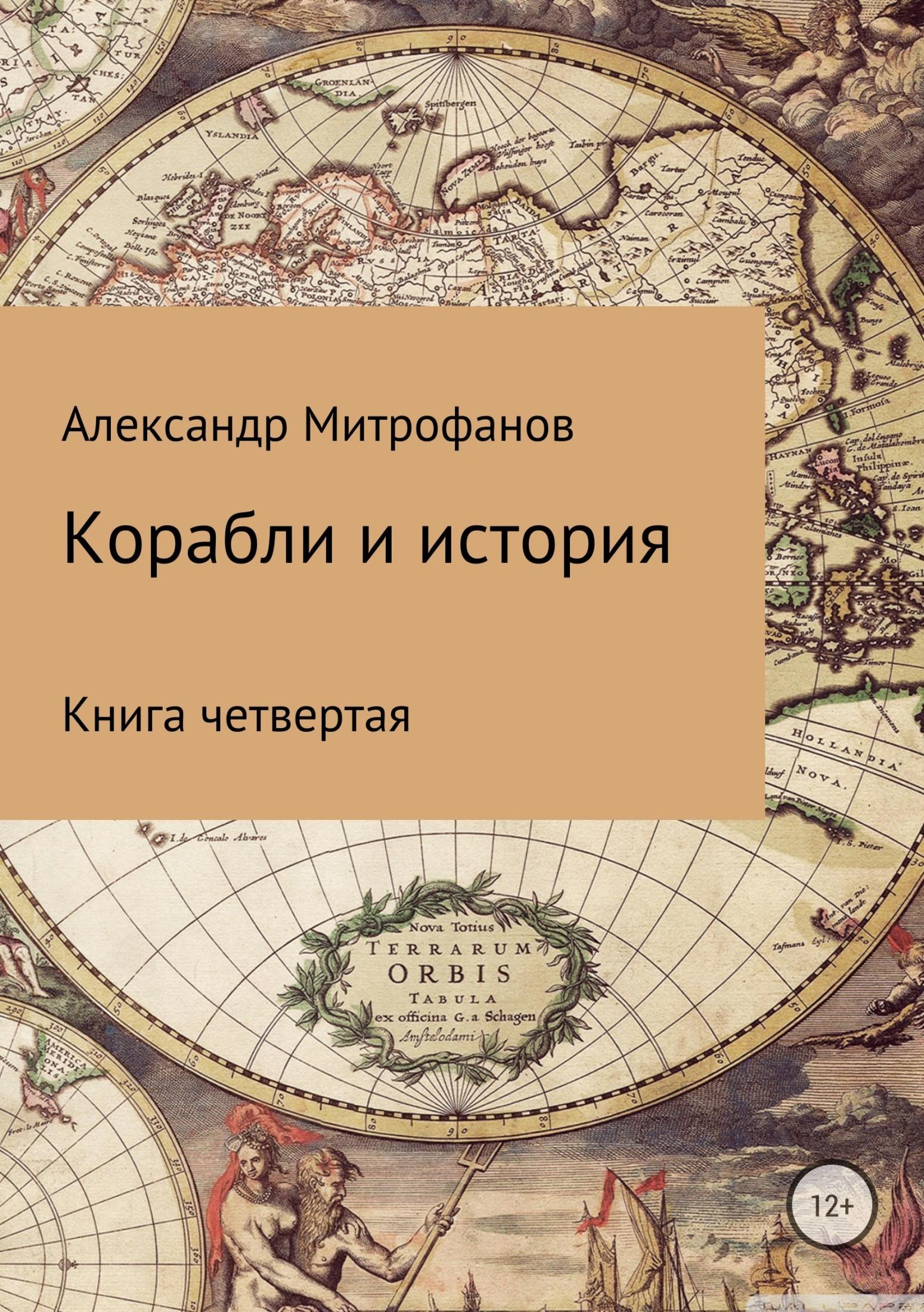 Корабли и история. Книга четвертая ( Александр Федорович Митрофанов  )