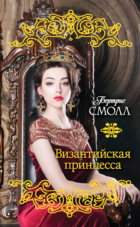 vizantiyskaya printsessa