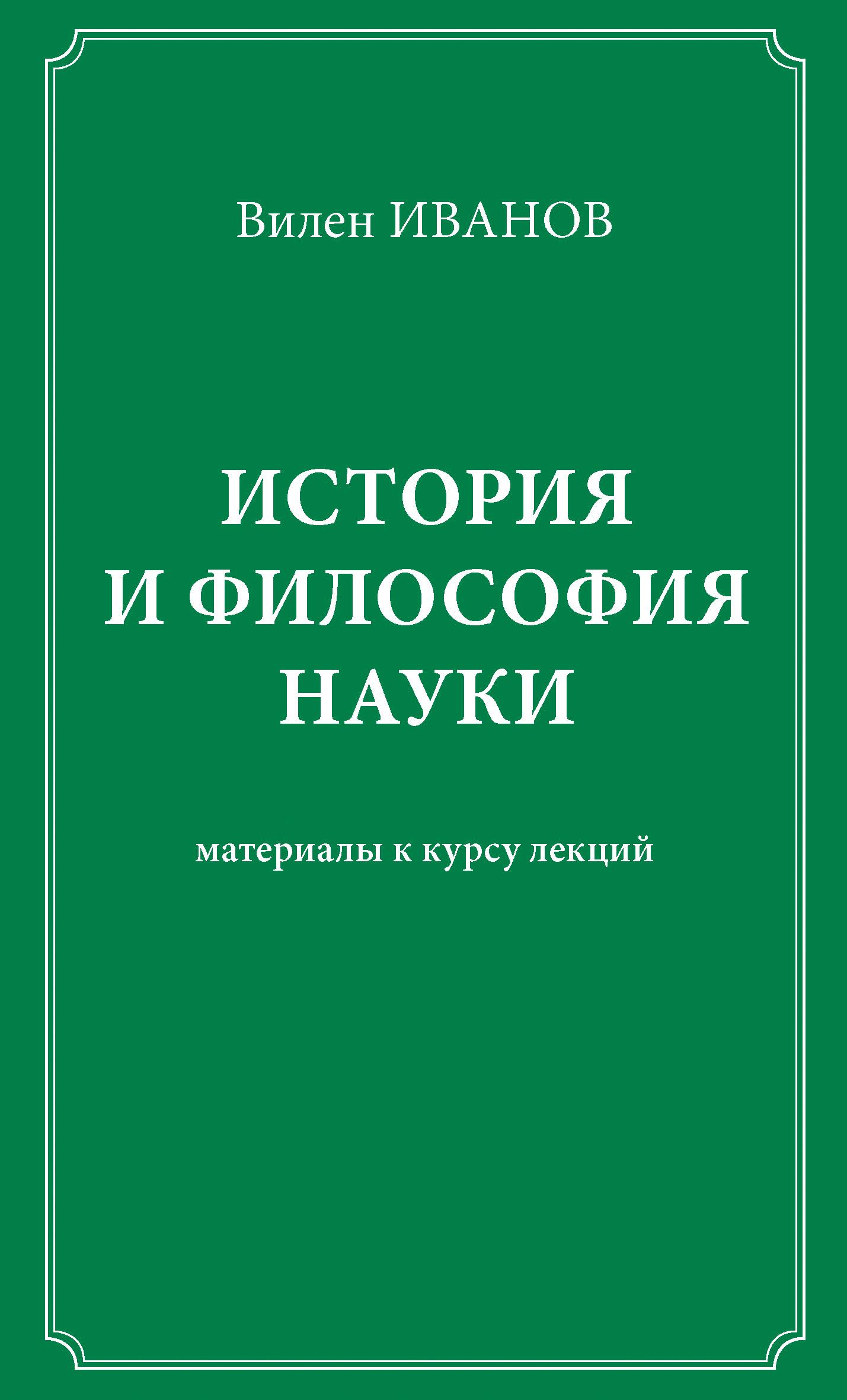 История и философия науки. Материалы к курсу лекций