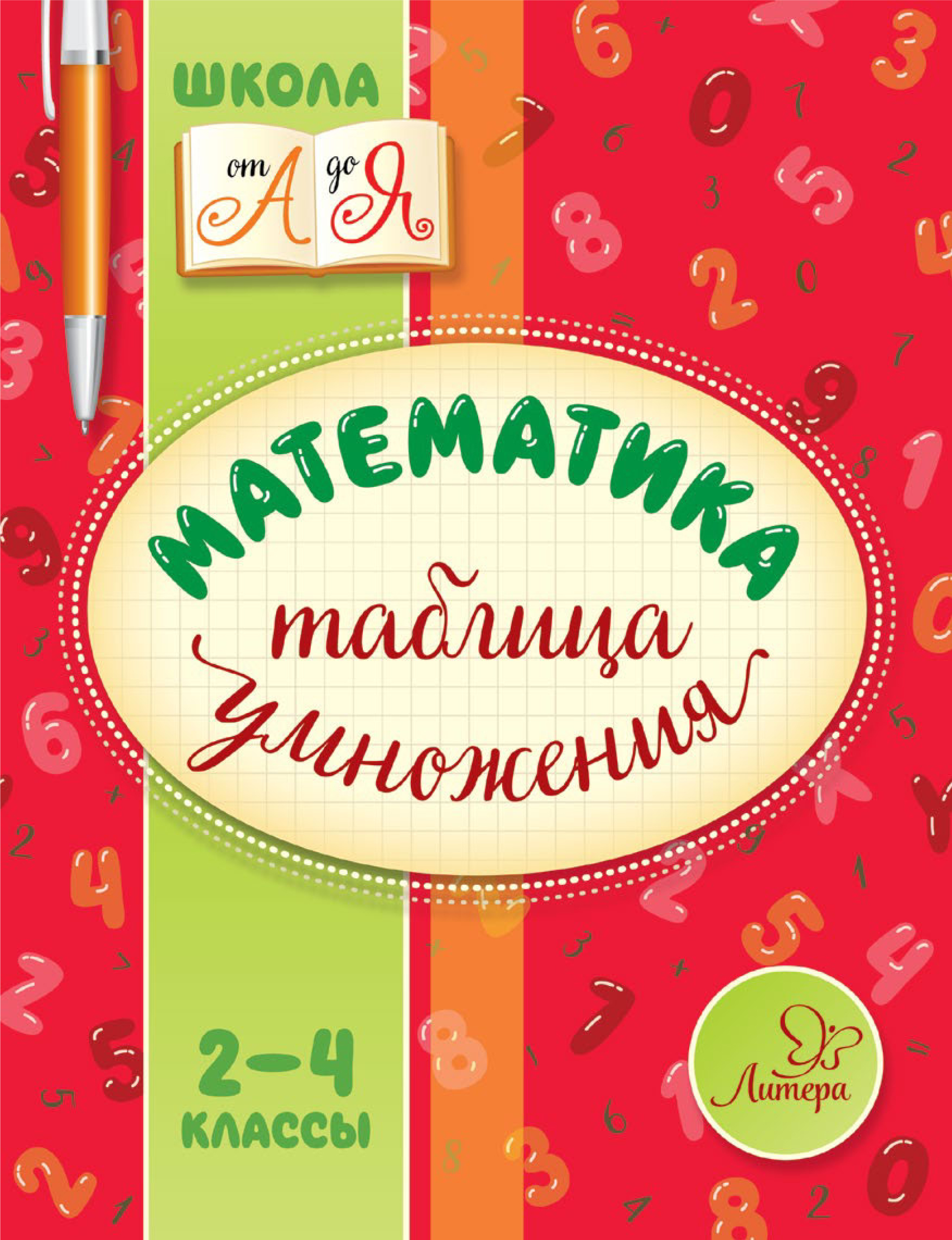 В. А. Крутецкая Математика. Таблица умножения. 2-4 классы wooden pro fold up table for professional magician magic tricks stage illusion accessories gimmick easy to carry magia toys