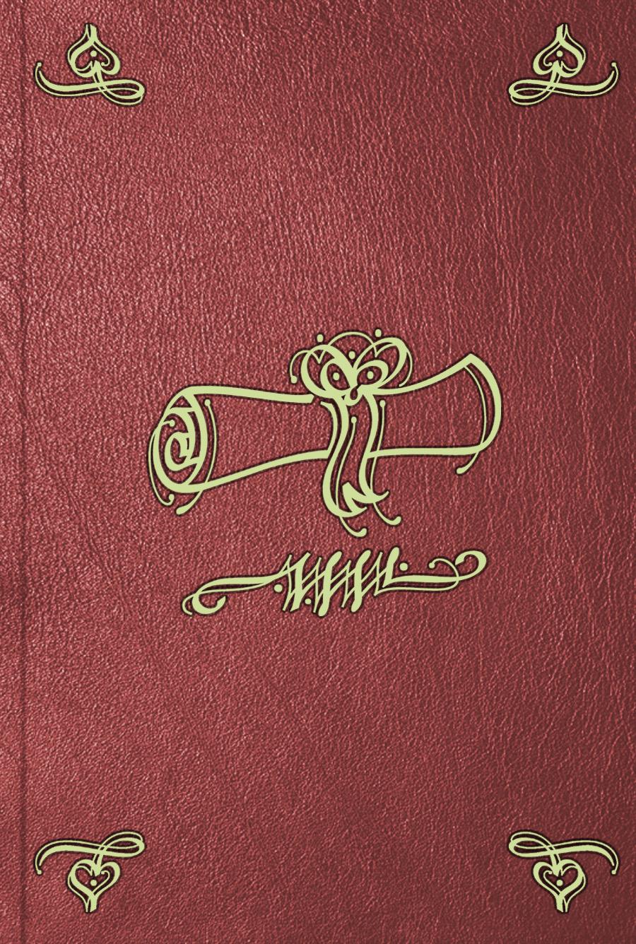 Отсутствует Указы, манифесты и другие правительственные постановления. 1796 г. неизвестный автор указы