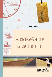 Ausgewahlte geschichte. Избранные рассказы
