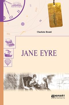 Шарлотта Бронте Jane eyre. Джейн Эйр книги эксмо джейн эйр jane eyre cd 3 й уровень