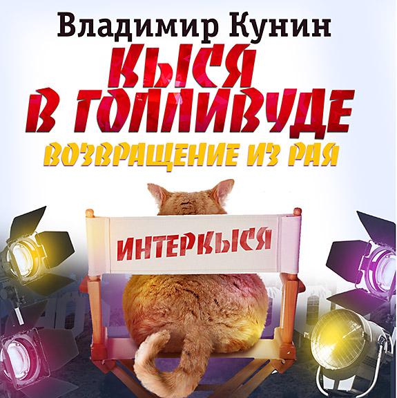 Владимир Кунин Кыся-5: Кыся в Голливуде. Возвращение из рая кыся