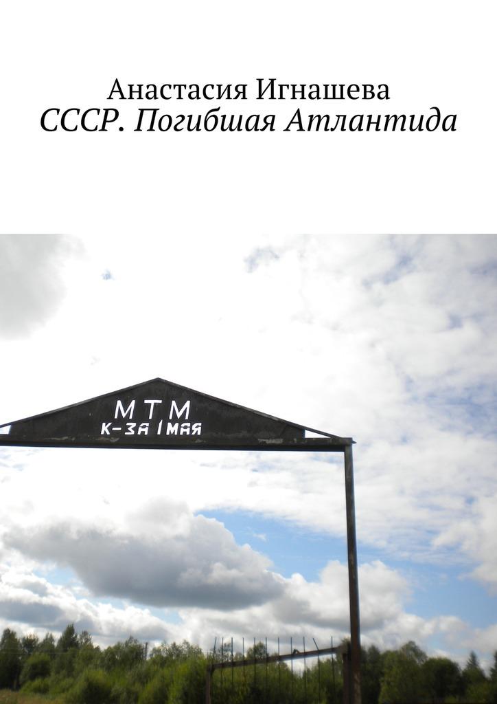 Анастасия Андреевна Игнашева СССР. Погибшая Атлантида анастасия андреевна игнашева девчонка спетроградской