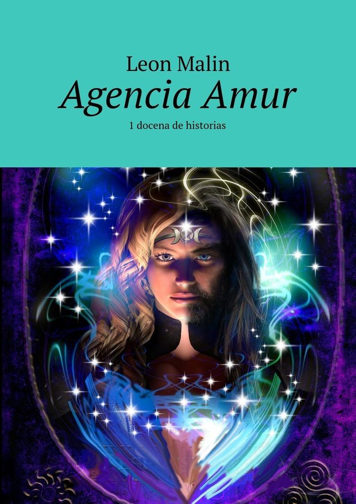 Leon Malin Agencia Amur. 1 docena de historias цена