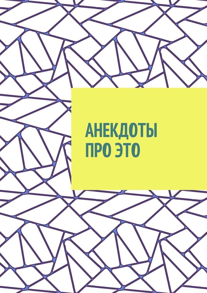 Вячеслав Гордиенко Анекдоты про это сборник купи – продай анекдоты про торговцев