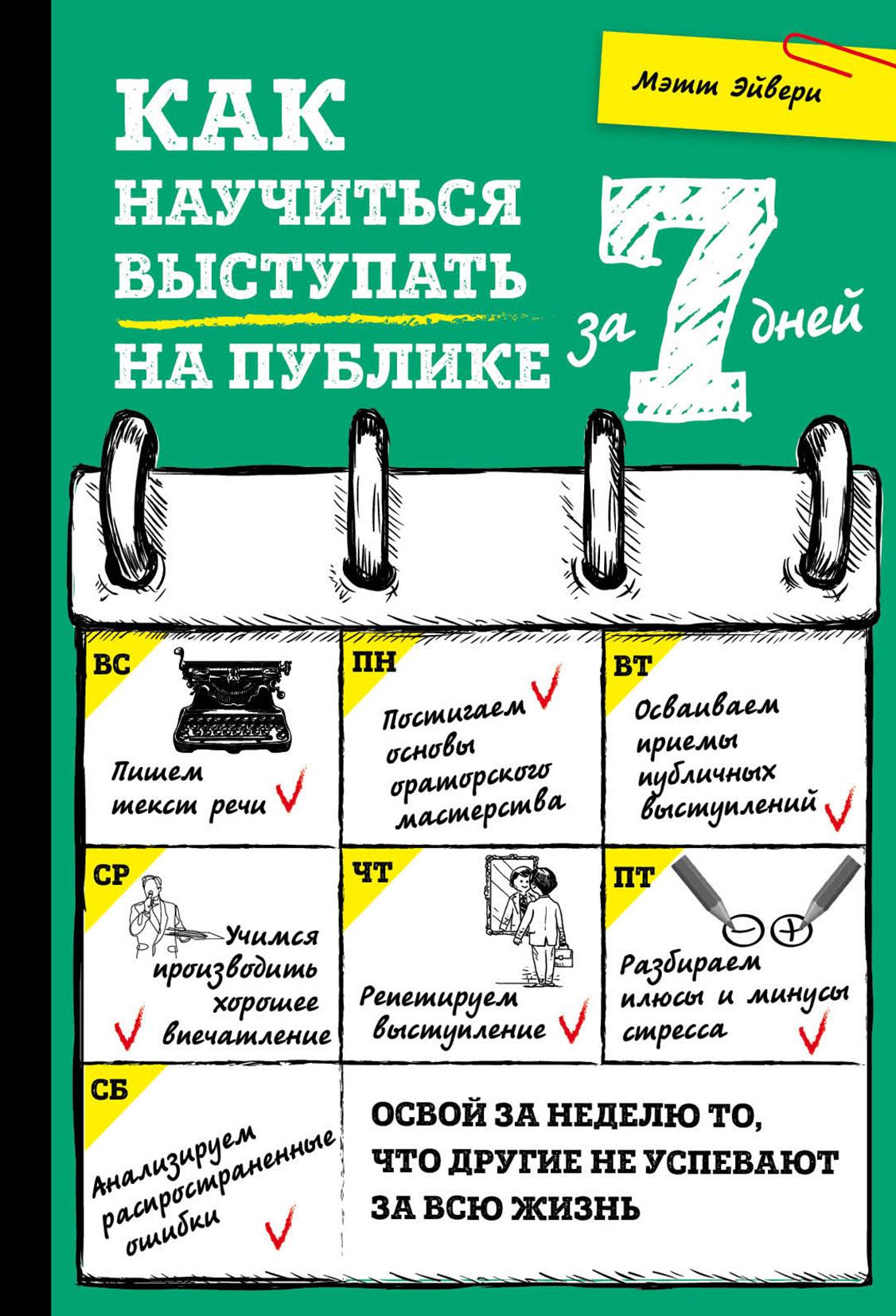 фото обложки издания Как научиться выступать на публике за 7 дней