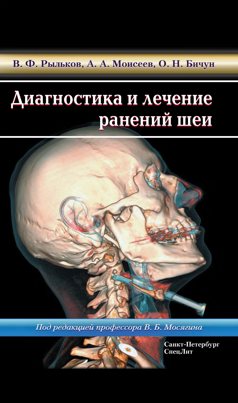 цены на В. Ф. Рыльков Диагностика и лечение ранений шеи  в интернет-магазинах