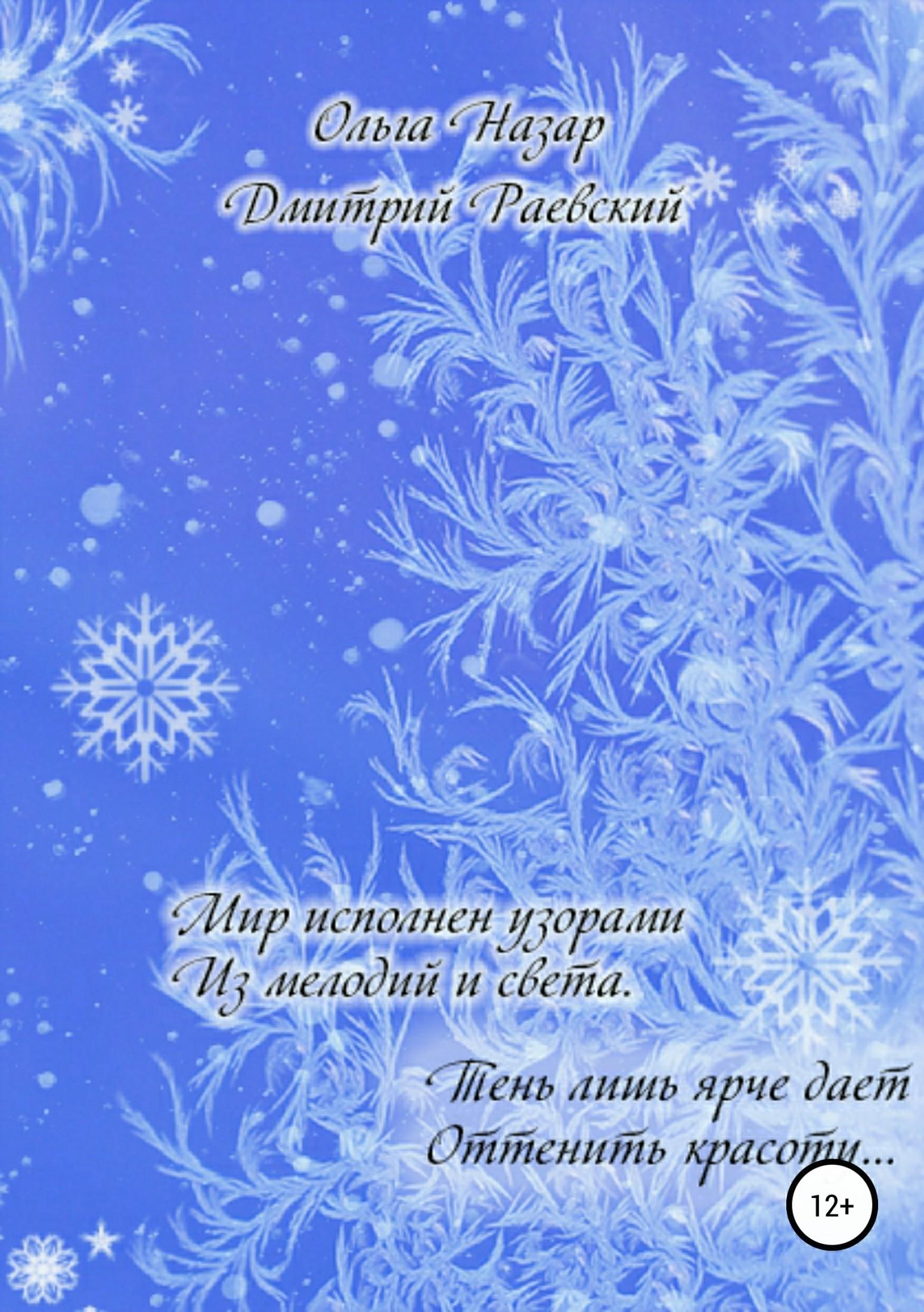 Дмитрий Раевский Мир исполнен узорами из мелодий и Света дмитрий раевский тишина фрагменты