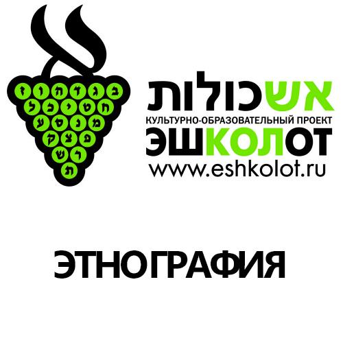 Рафрам Хадад Этимология иерусалимской кухни русская этимология
