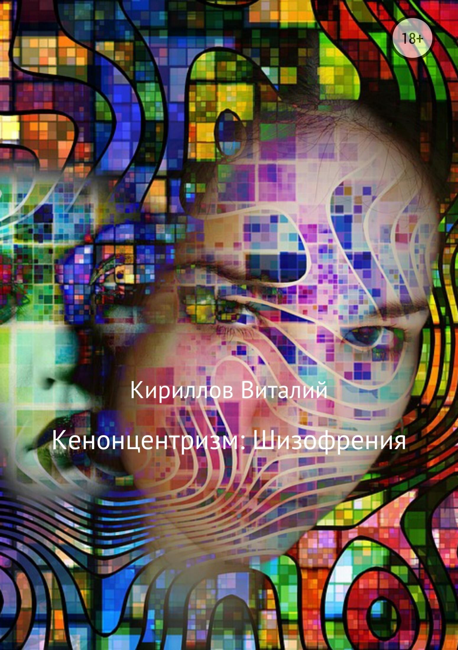 Виталий Александрович Кириллов Кенонцентризм: Шизофрения цены онлайн