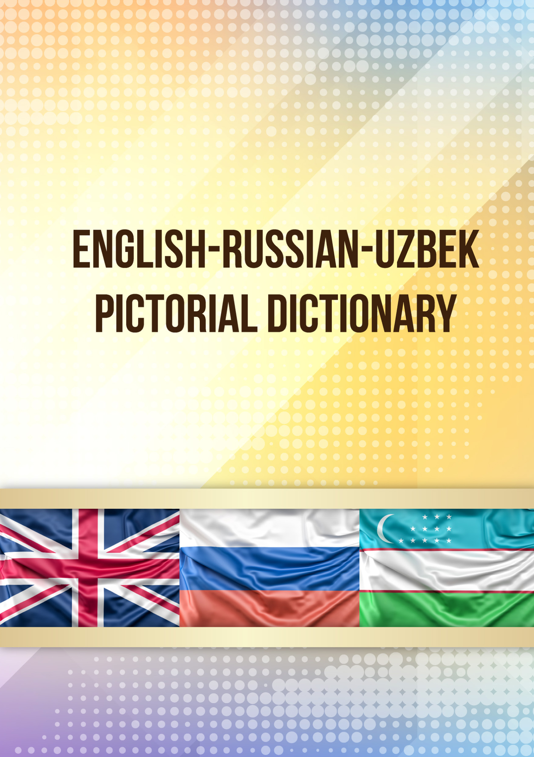 Н. М. Сулейманова English-Russian-Uzbek pictorial dictionary pocket business dictionary