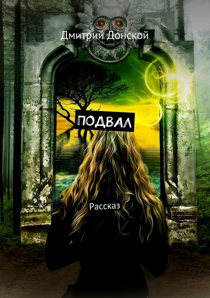 Дмитрий Донской Подвал. Рассказ