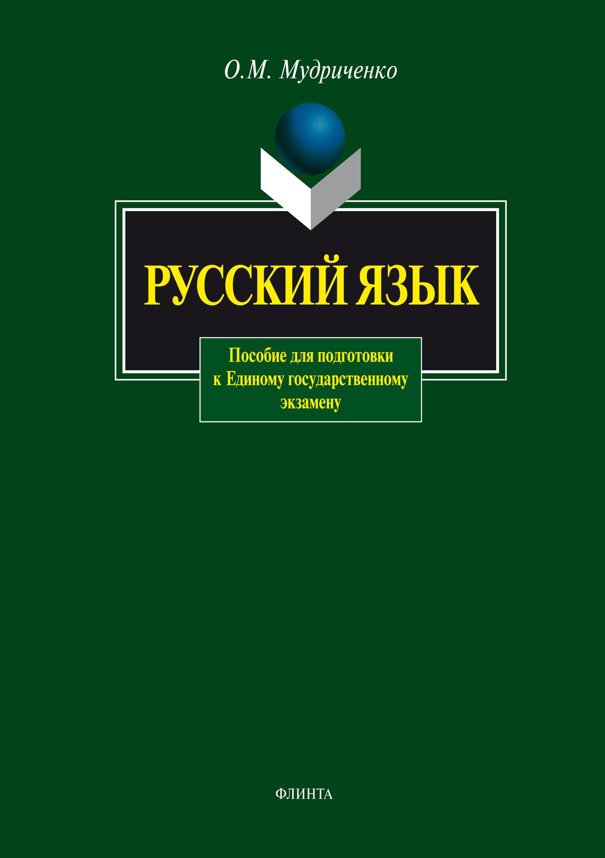 О. М. Мудриченко Русский язык. Пособие для подготовки к Единому государственному экзамену