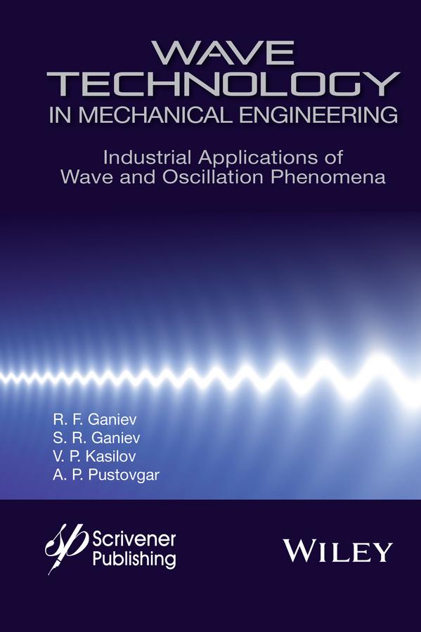 Фото - R. Ganiev F. Wave Technology in Mechanical Engineering. Industrial Applications of Wave and Oscillation Phenomena hae soo kwak nano and microencapsulation for foods