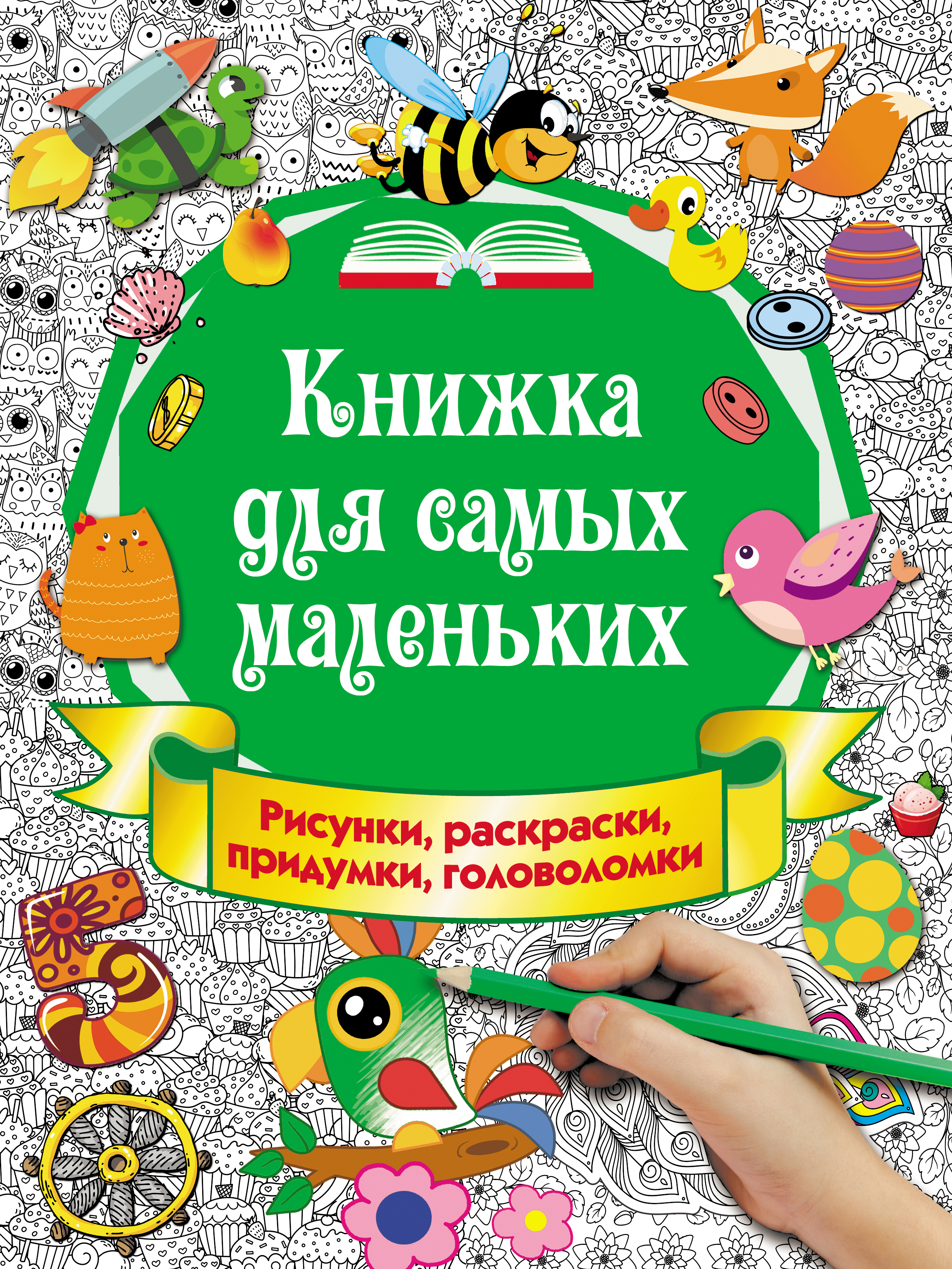 Ирина Горбунова Книжка для самых маленьких. Рисунки, раскраски, придумки, головоломки