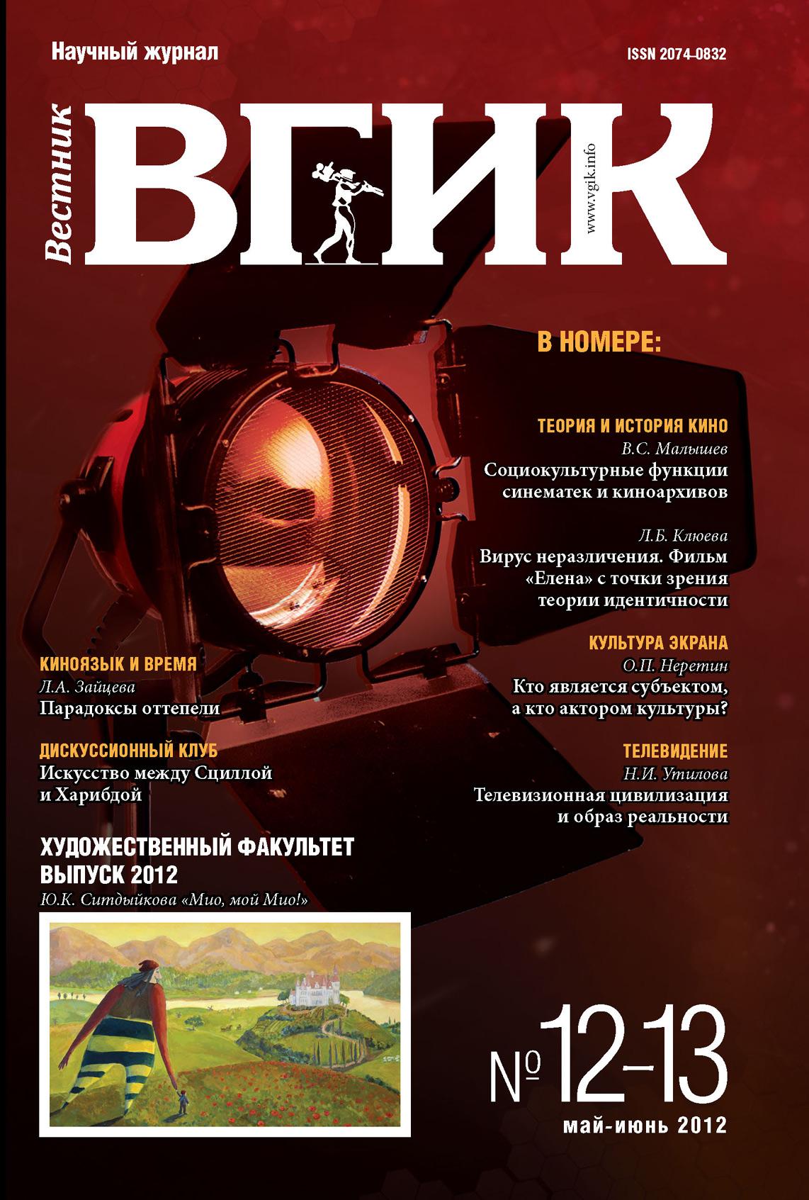 Вестник ВГИК №12–13 март 2012 ( Отсутствует  )