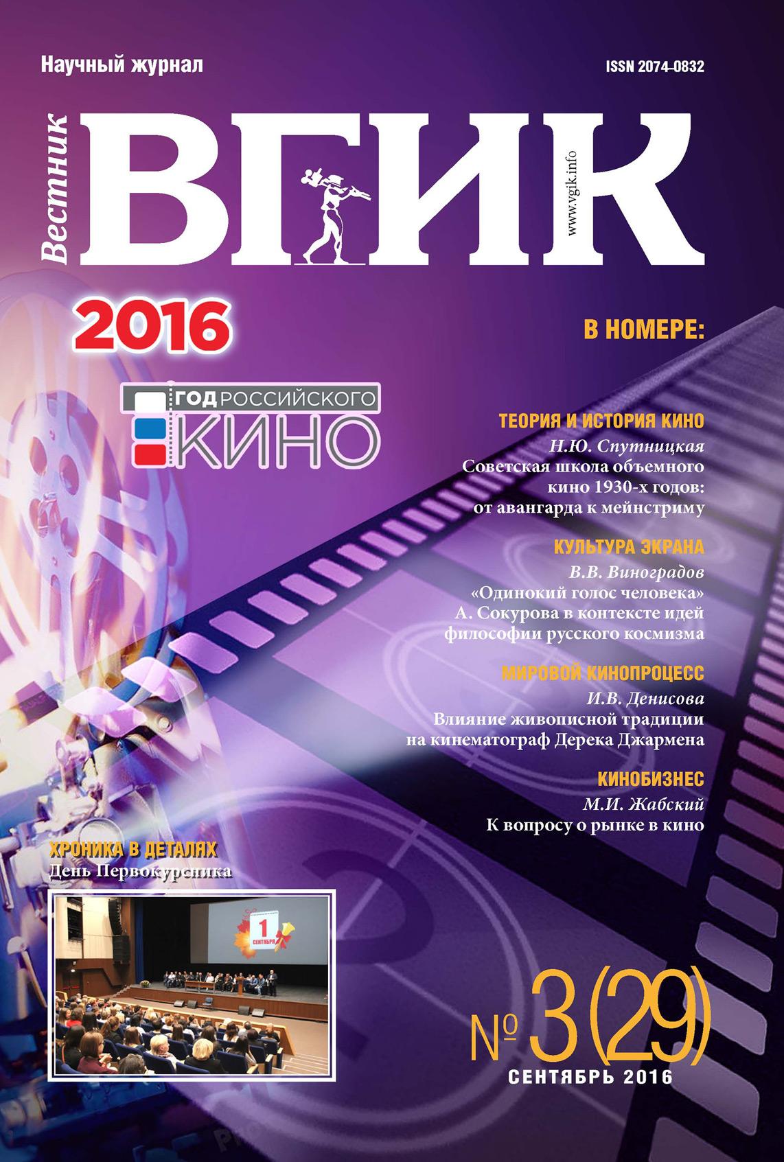 Вестник ВГИК №29 сентябрь 2016 ( Отсутствует  )
