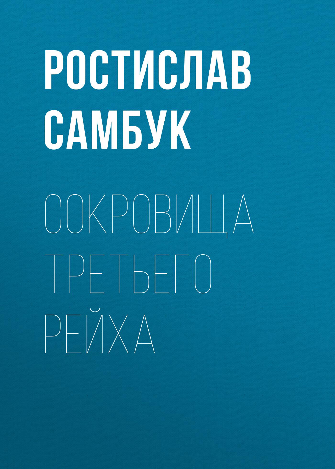 Ростислав Самбук Сокровища Третьего рейха