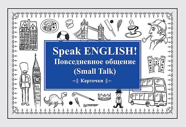 Отсутствует Speak ENGLISH! Повседневное общение (Small Talk) Карточки speak english говорим на тему travelling путешествия карточки