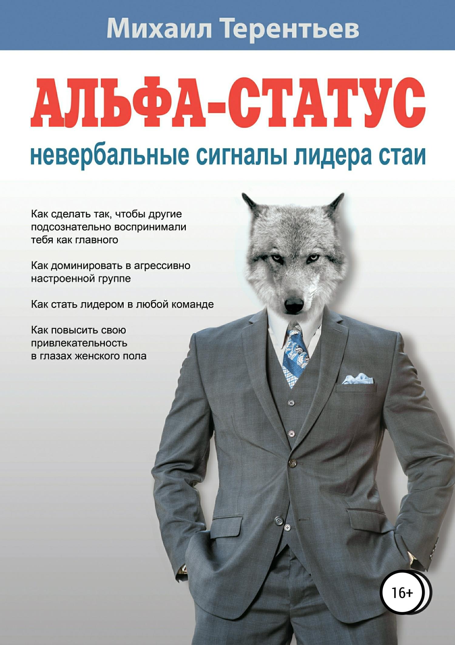 Михаил Яковлевич Терентьев Альфа-статус. Невербальные сигналы лидера стаи детство лидера