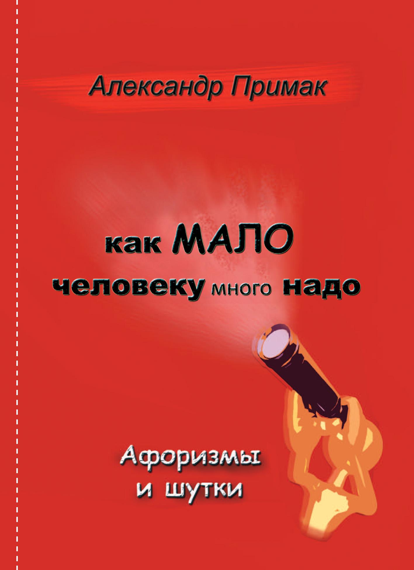 Александр Примак Как мало человеку много надо автор не указан александр кайдановский в воспоминаниях и фотографиях