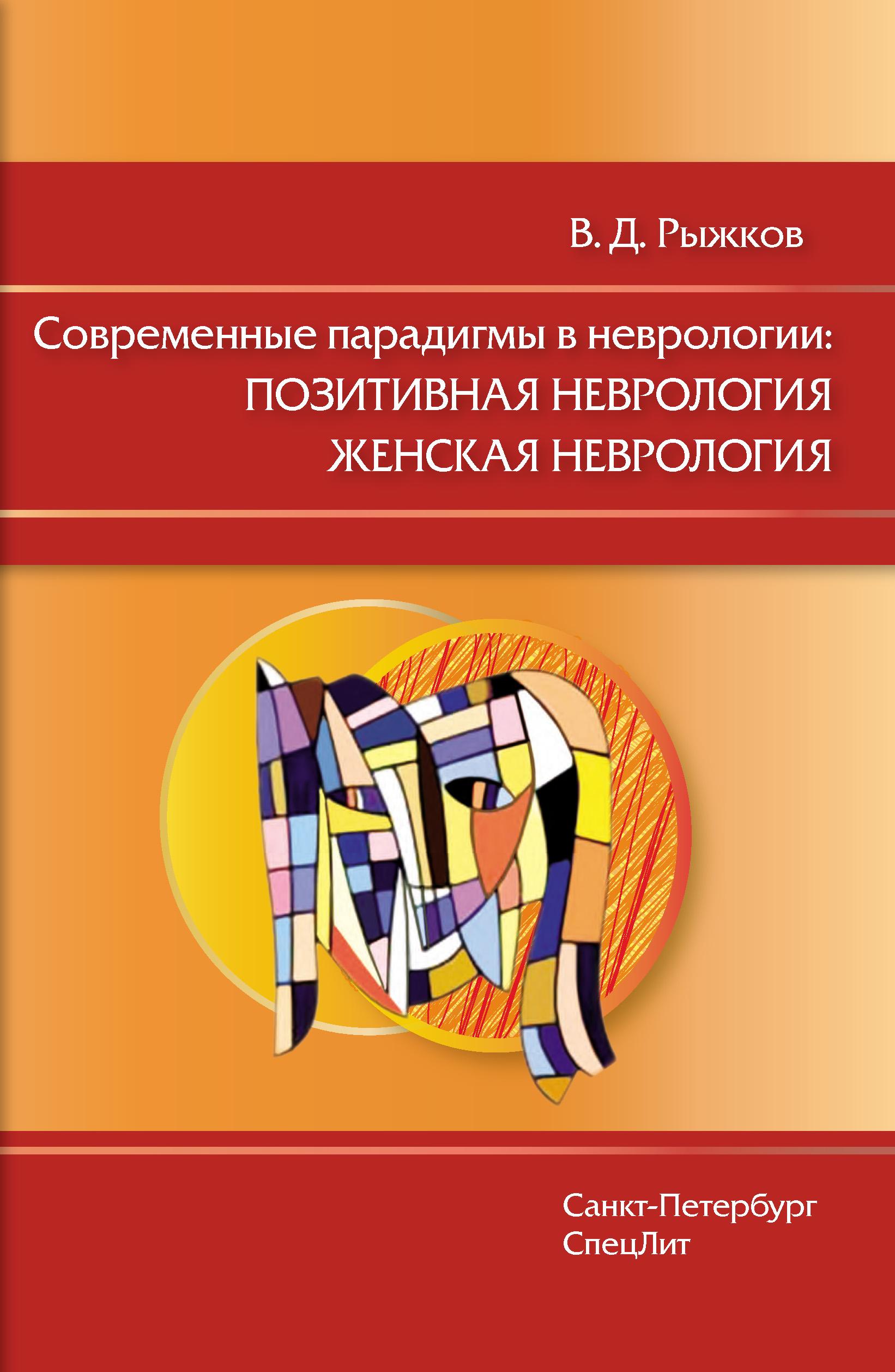 В. Д. Рыжков Современные парадигмы в неврологии: Позитивная неврология. Женская неврология цены