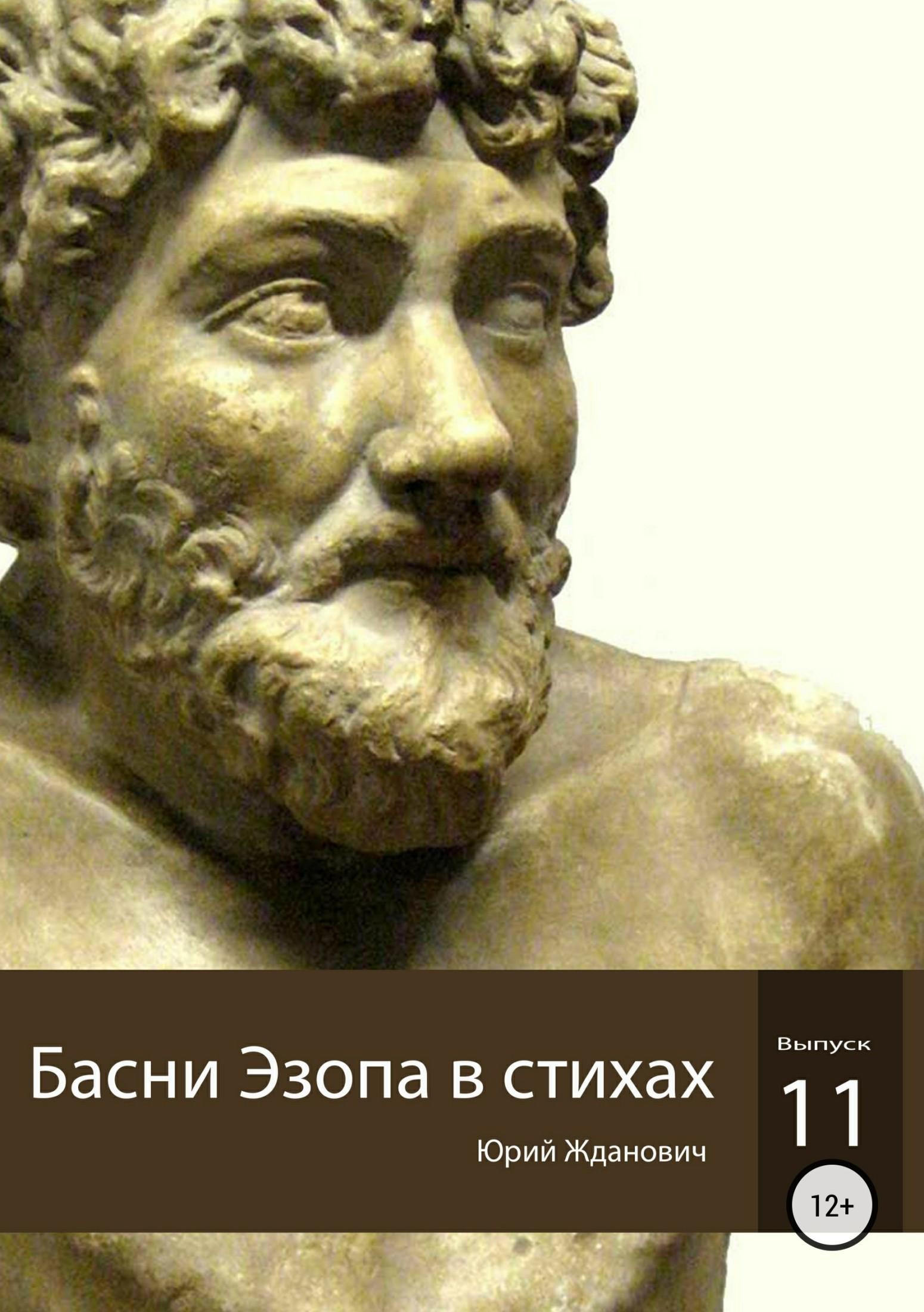 Юрий Михайлович Жданович Басни Эзопа в стихах. Выпуск 11