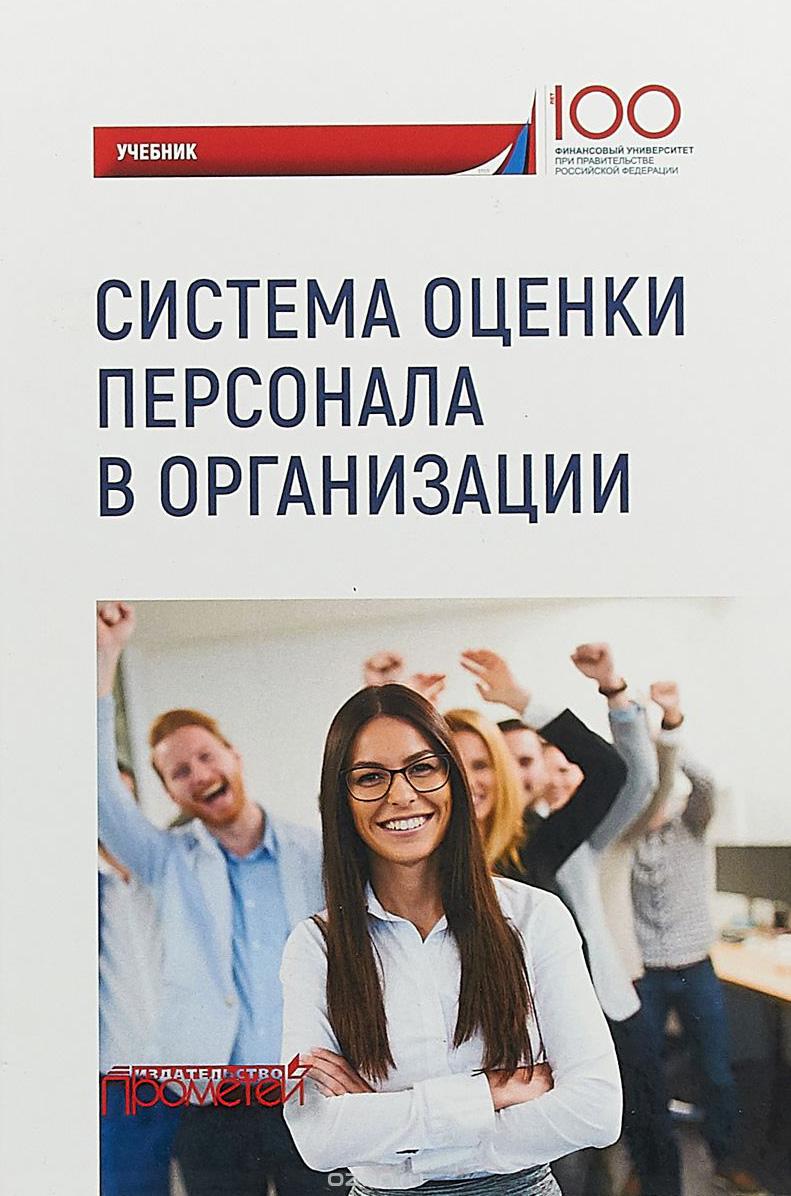 Коллектив авторов Система оценки персонала в организации система контроллинга персонала промышленной организации учебное пособие