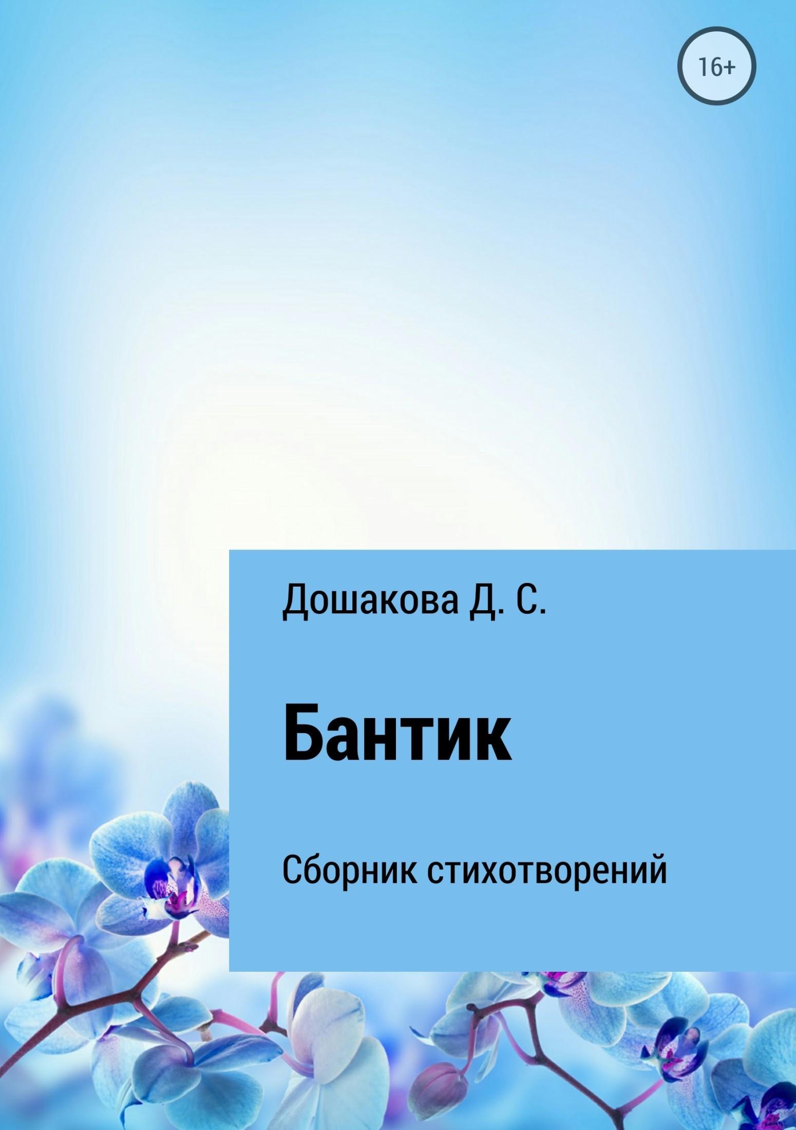 Д. С. Дошакова Бантик д с дошакова бантик