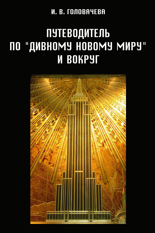И. В. Головачева Путеводитель по «Дивному новому миру» и вокруг головачева и путеводитель по дивному новому миру и вокруг