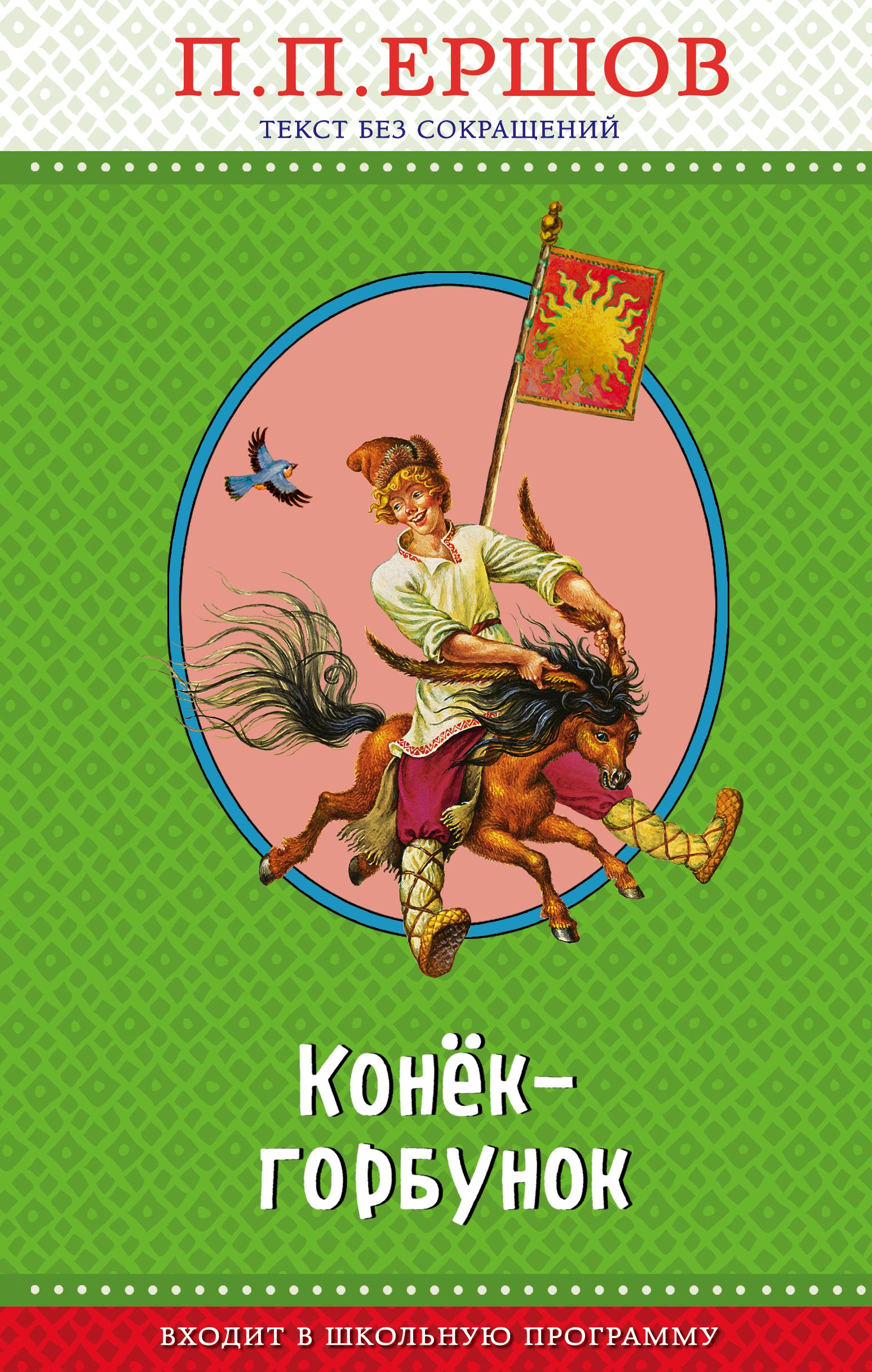 Пётр Ершов Конёк-горбунок цена