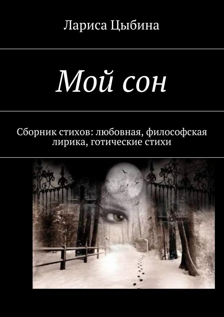 Лариса Николаевна Цыбина Мойсон. Сборник стихов: любовная, философская лирика, готические стихи