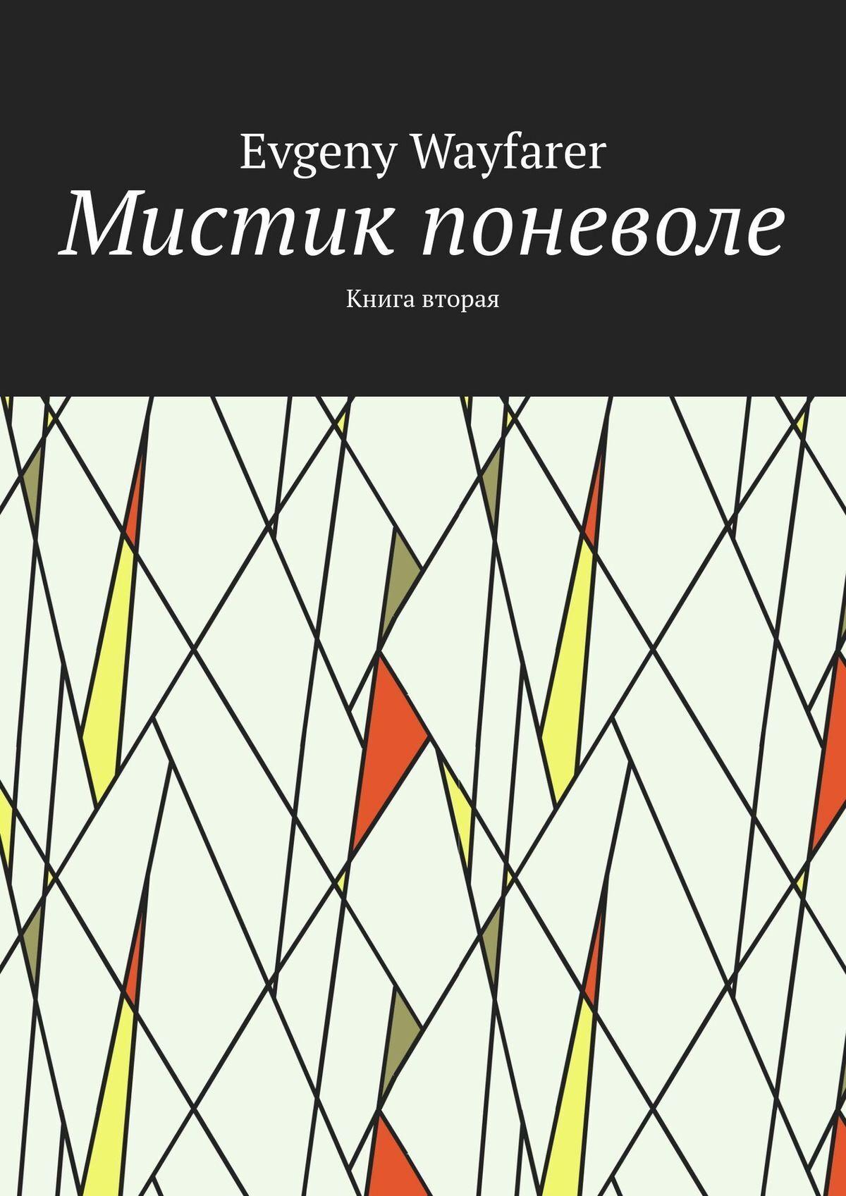 Евгений Семенов Мистик поневоле. Книга вторая цена