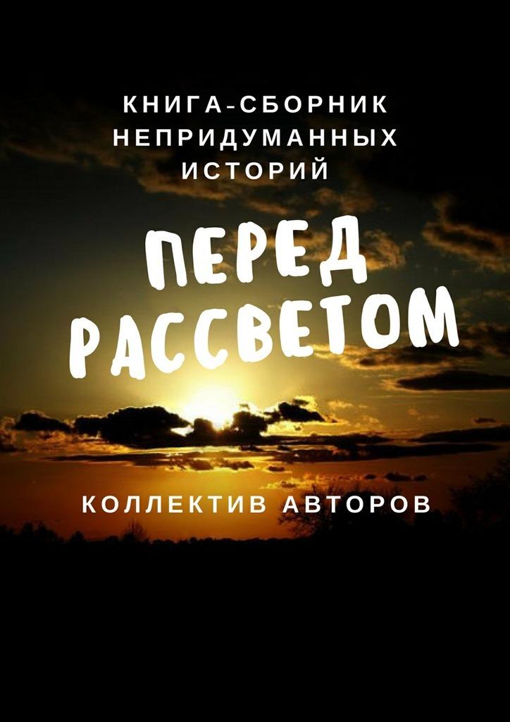 Екатерина Селивёрстова Перед рассветом. Книга-сборник непридуманных историй цена