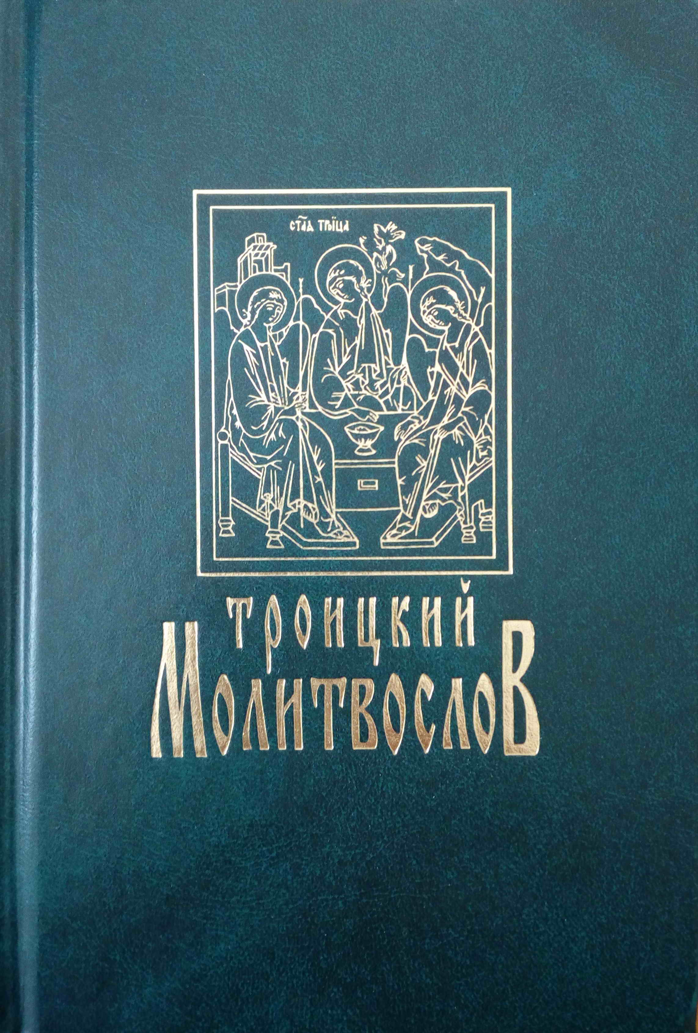 Сборник Троицкий молитвослов цена в Москве и Питере