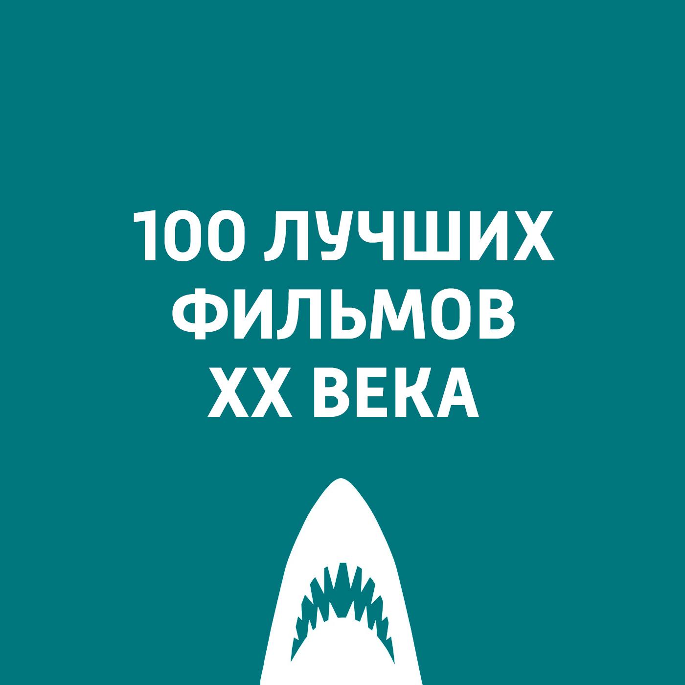 Антон Долин Основной инстинкт