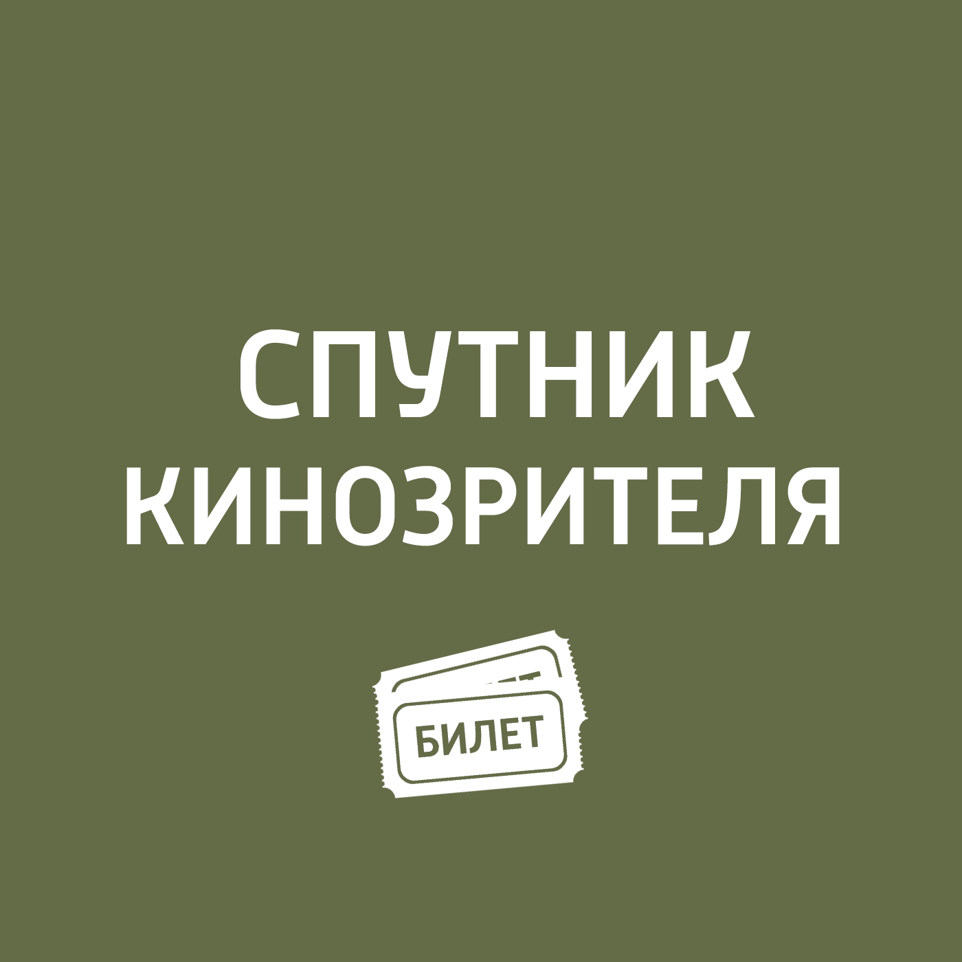 Антон Долин Выживут только любовники, «Дивергент, «Гангста Love сборник великие любовники