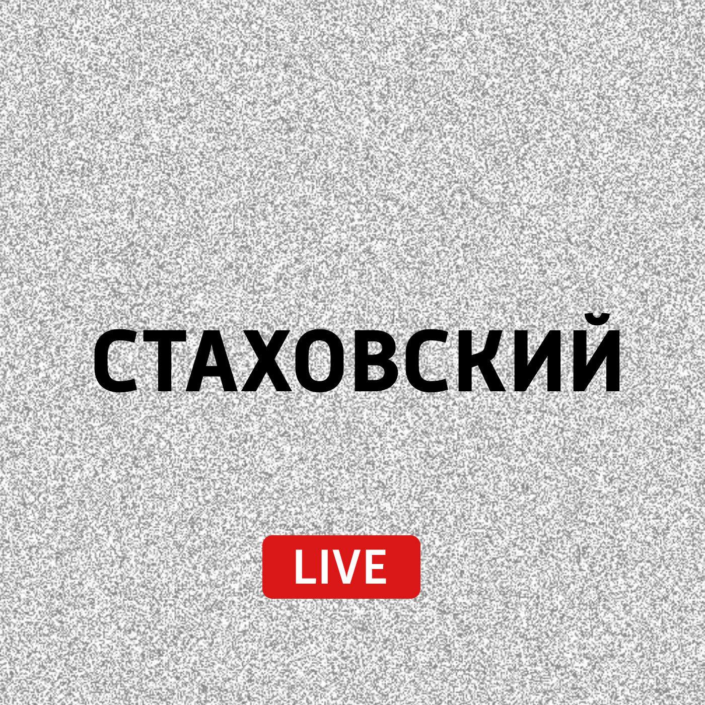 Евгений Стаховский Труд и досуг