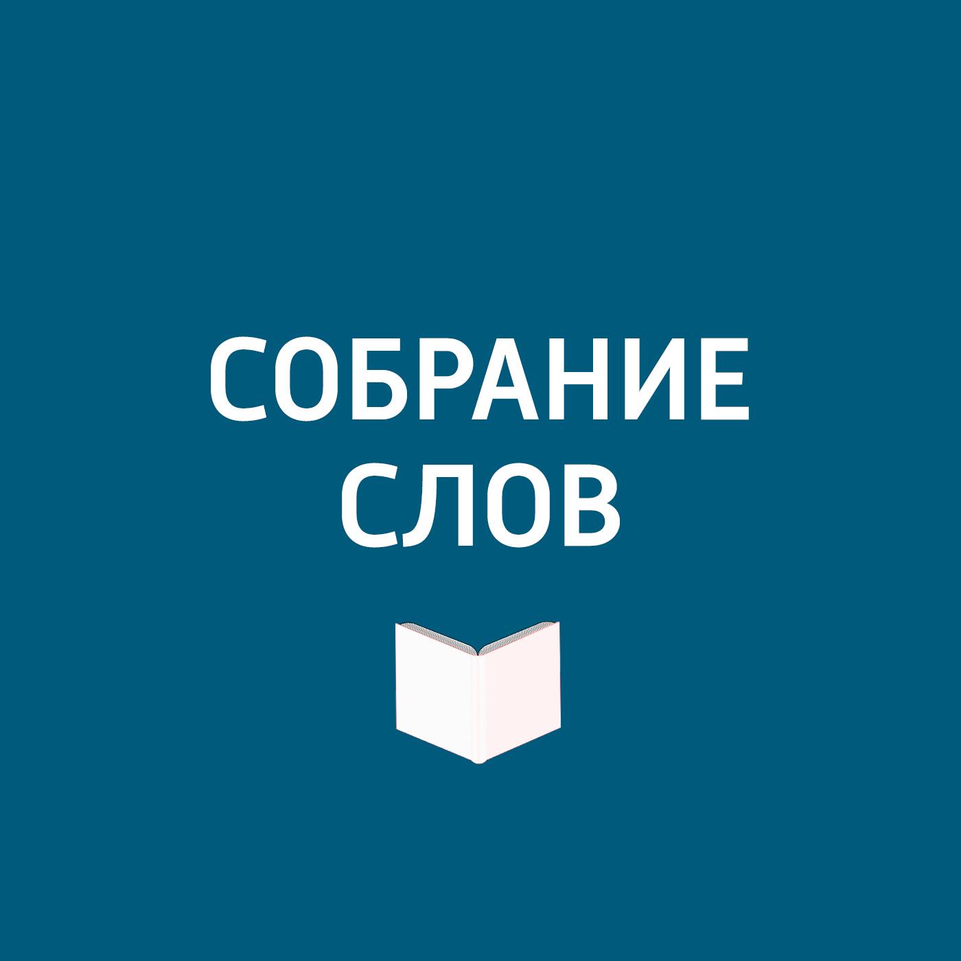 Творческий коллектив программы «Собрание слов» Большое интервью Сергея Филина баядерка