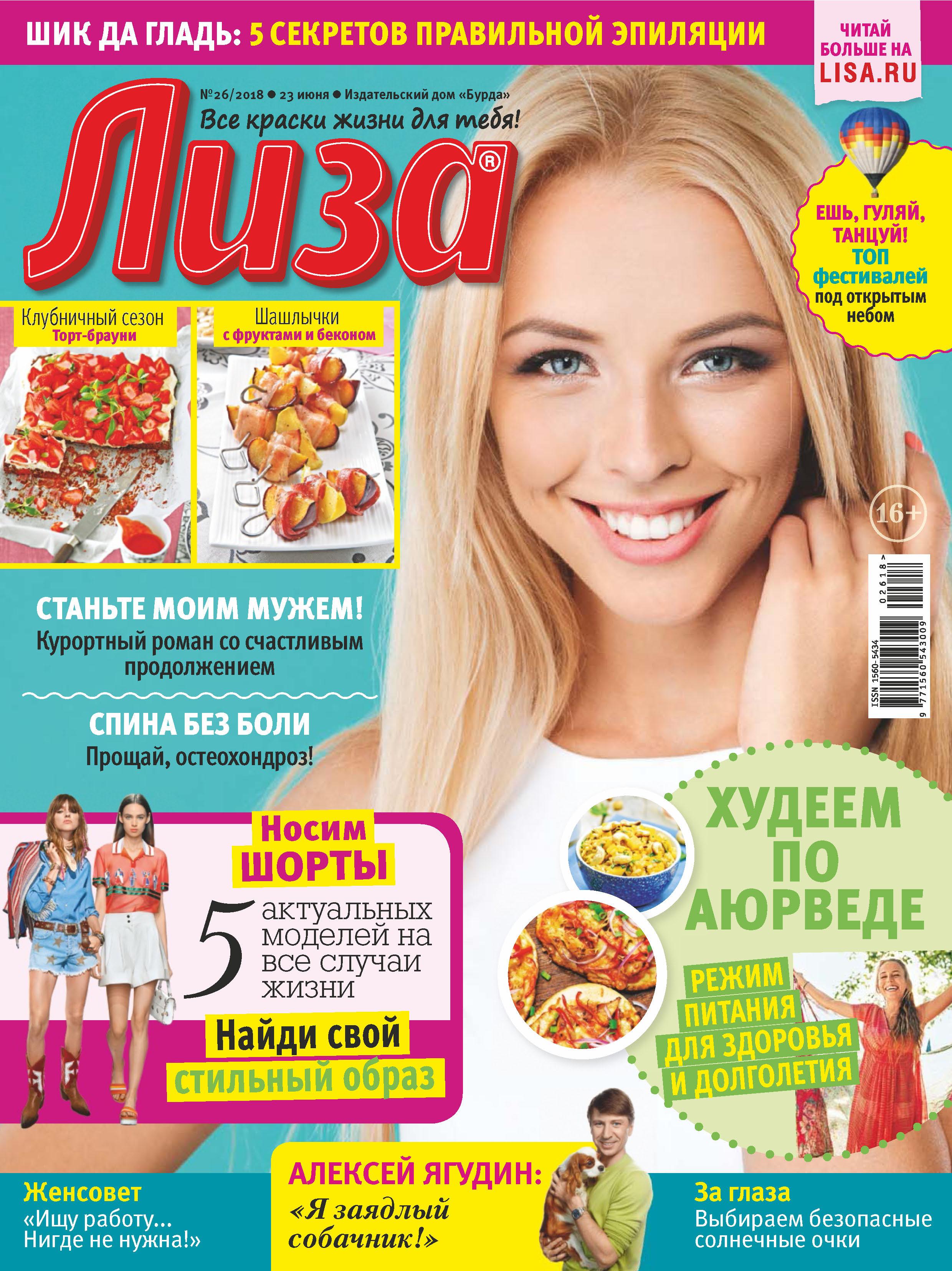 Отсутствует Журнал «Лиза» №26/2018 отсутствует журнал лиза 35 2017