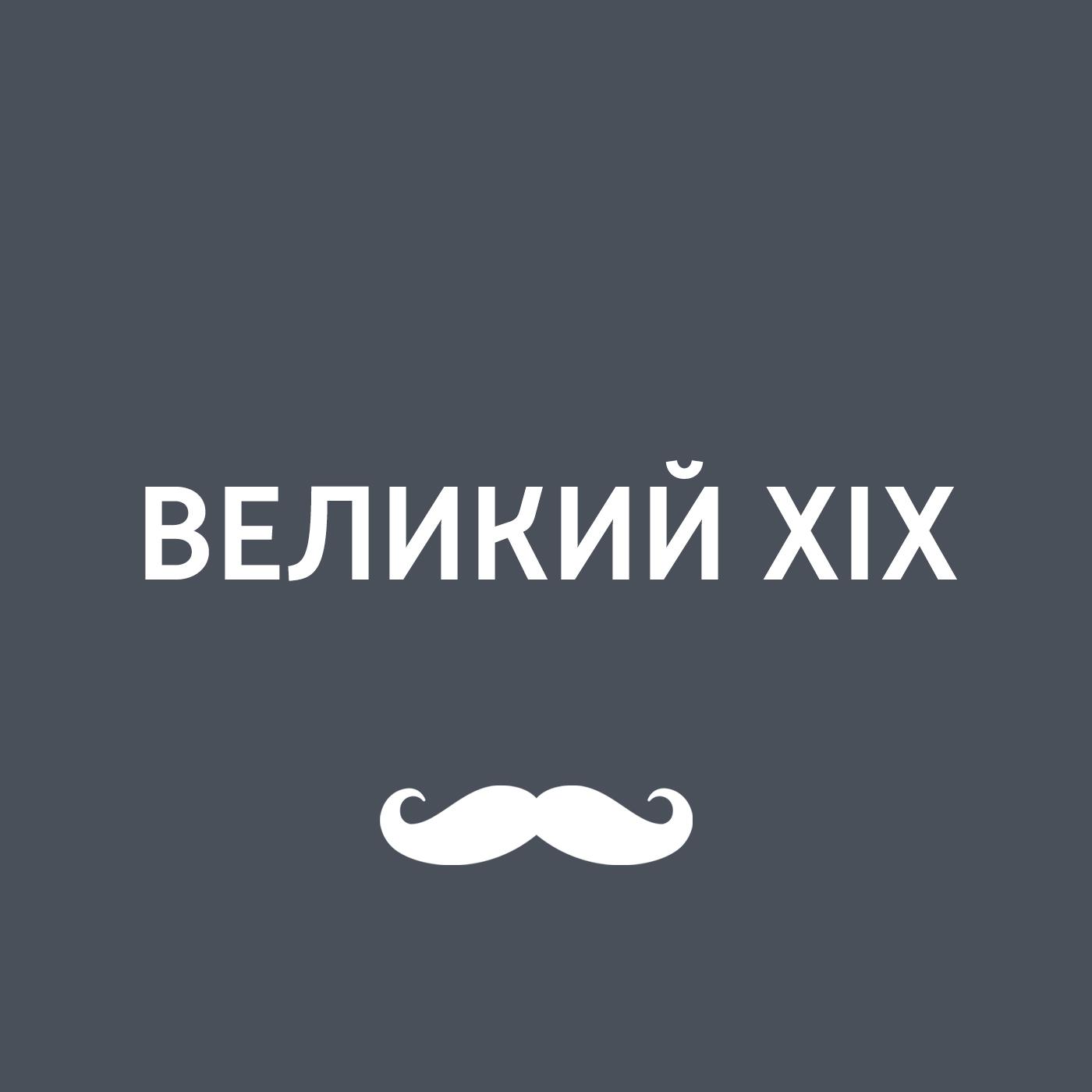 Игорь Ружейников Великий XIX. Гастрономические традиции в XIX веке