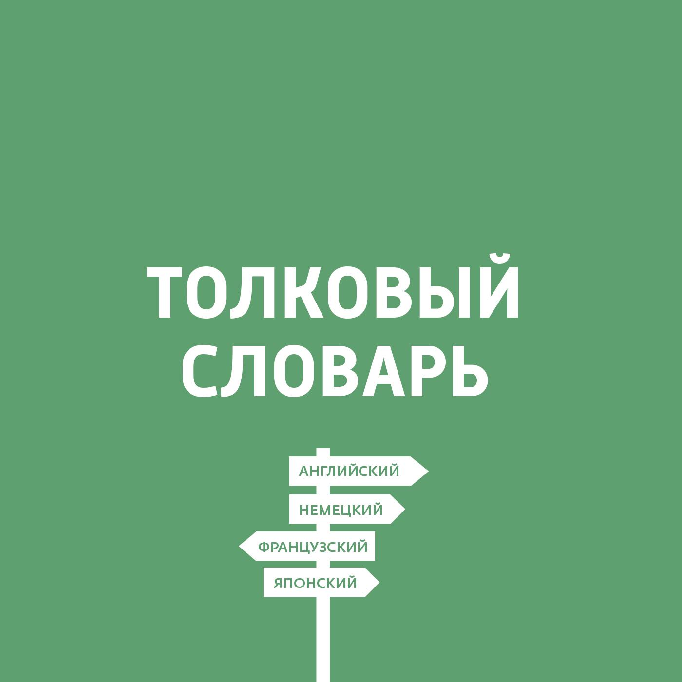 Дмитрий Петров Смешение языков. Гибридные языки. Сленги одед шенкар имитаторы как компании заимствуют и перерабатывают чужие идеи