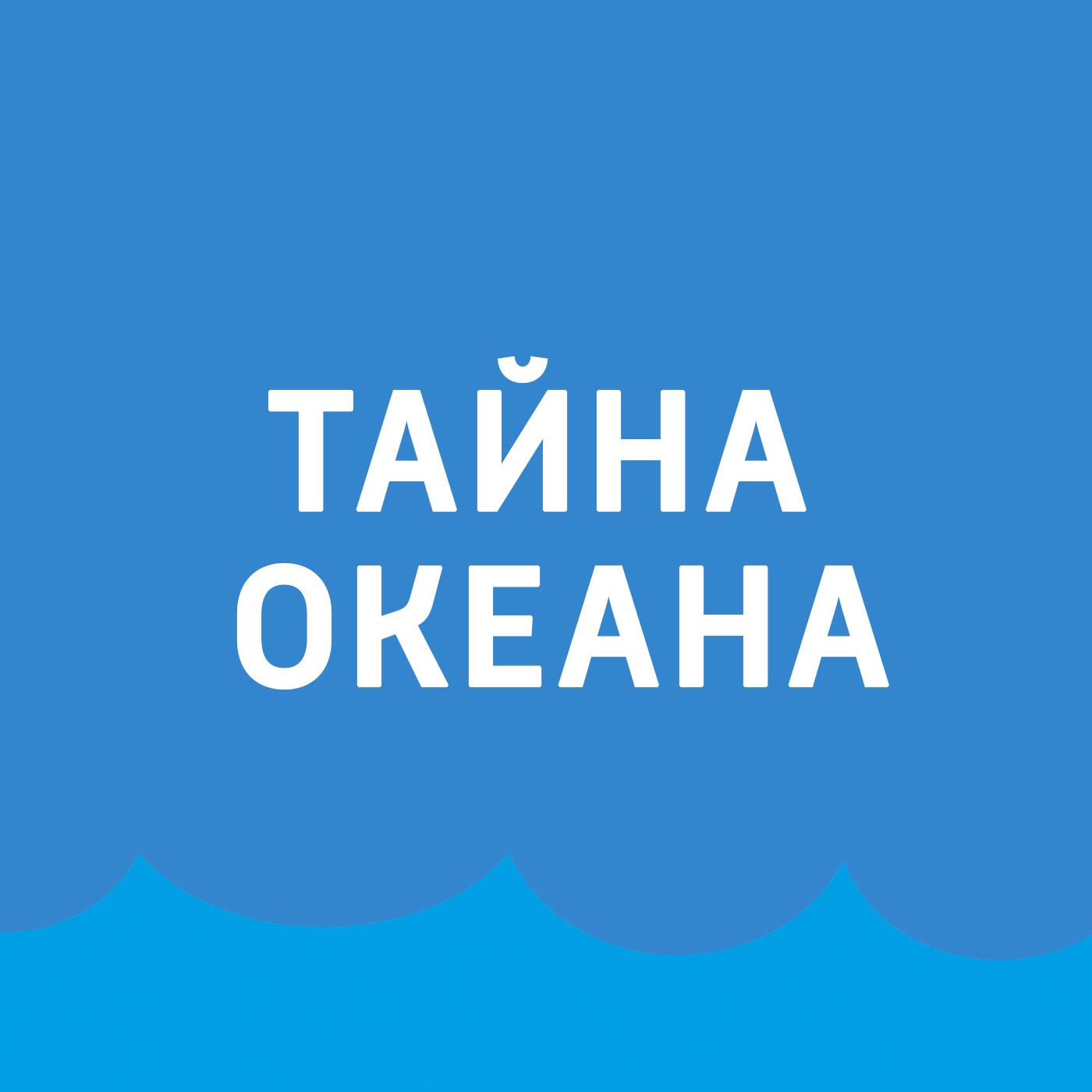 Картаев Павел Тайны Марианской впадины цена и фото