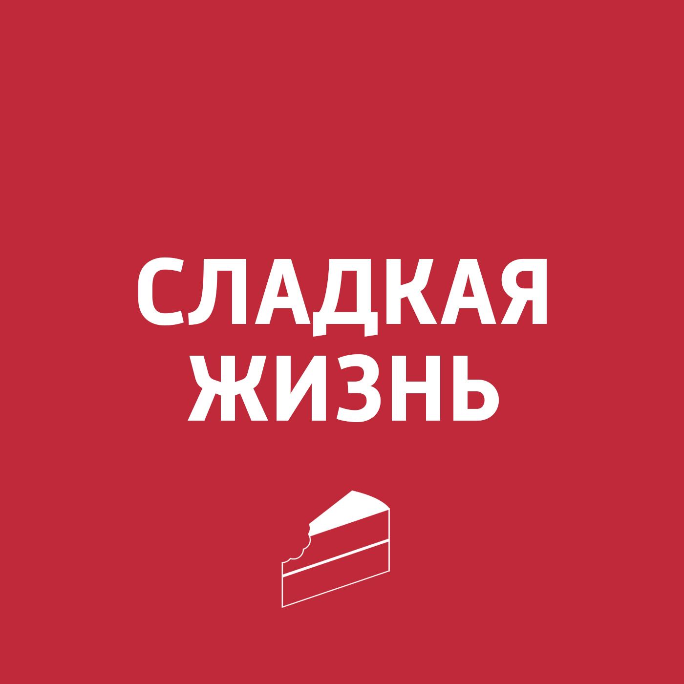 Картаев Павел Сливочная помадка