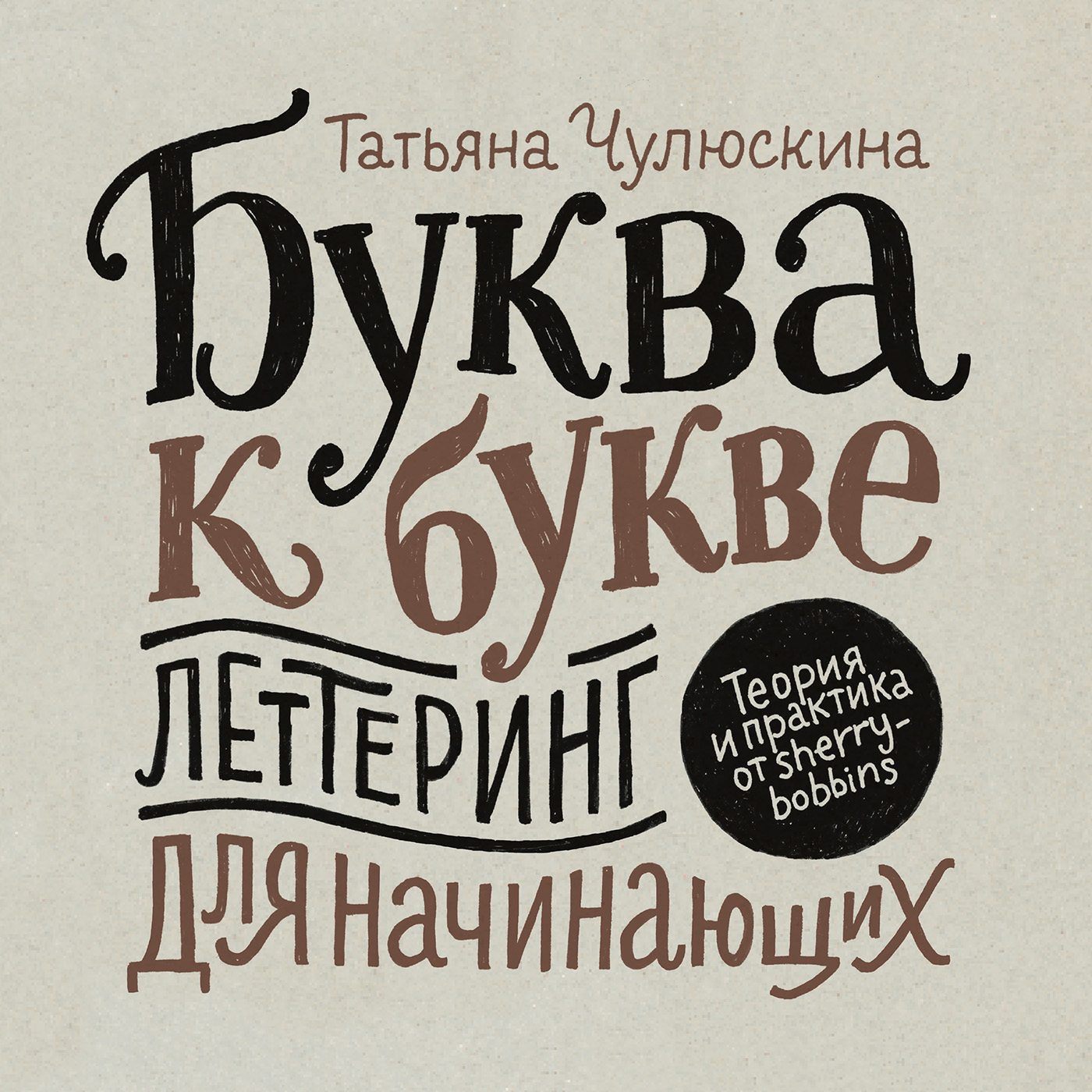 Татьяна Чулюскина Буква к букве. Леттеринг для начинающих т чулюскина буква к букве леттеринг для начинающих
