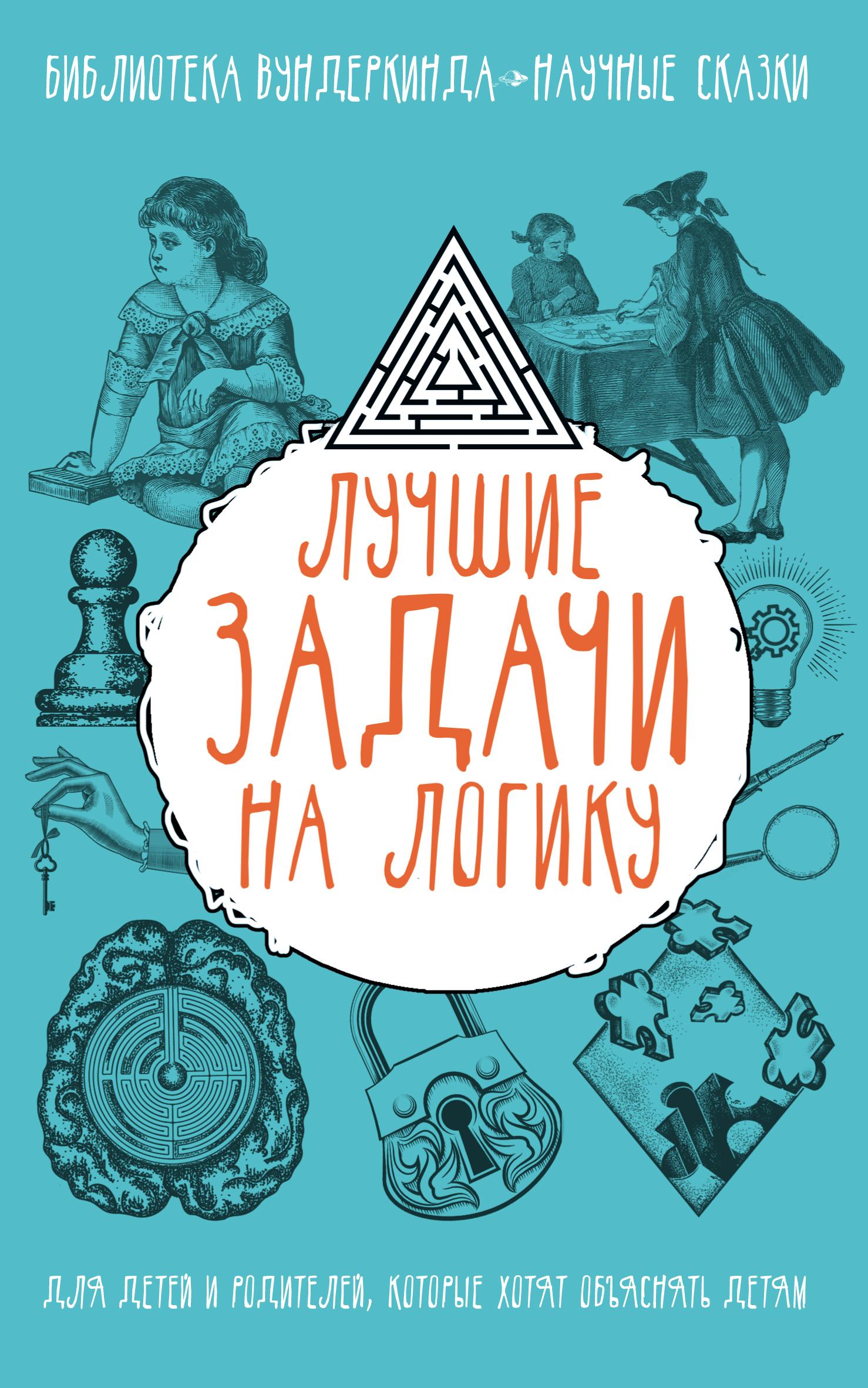 Андрей Ядловский Лучшие задачи на логику отсутствует 200 задачек на смекалку и логику