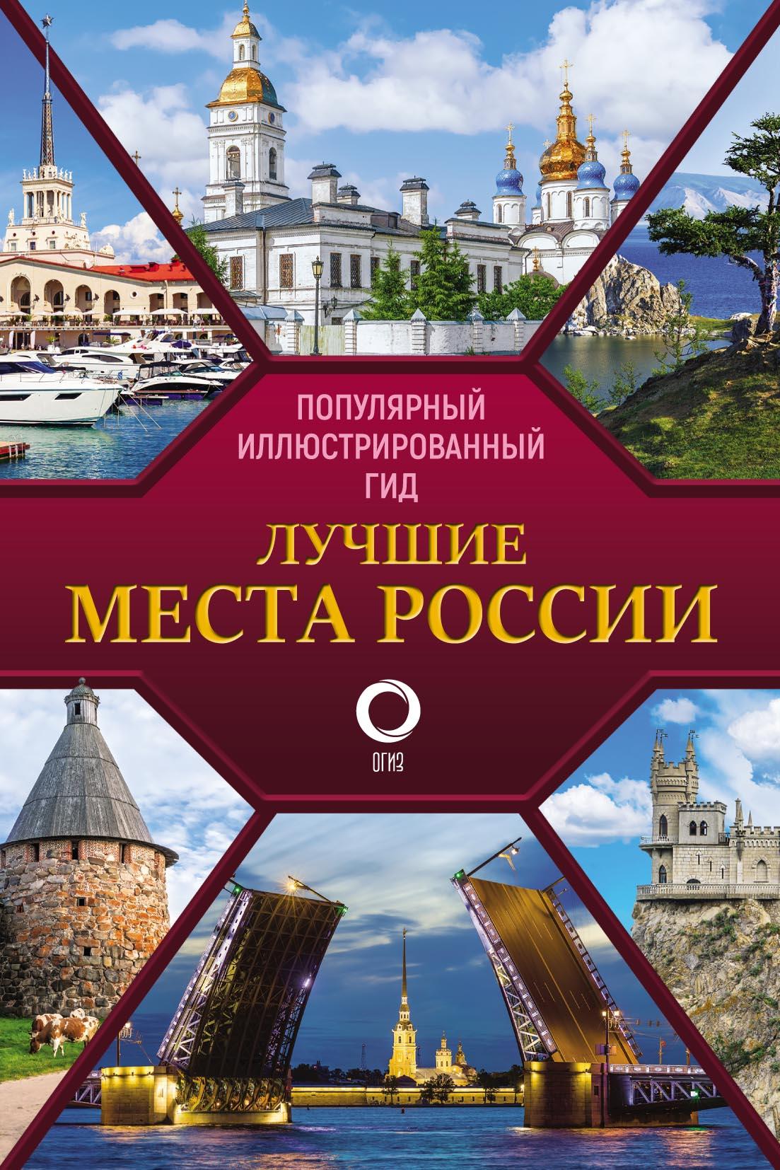 Отсутствует Лучшие места России. Иллюстрированный гид мерников а лучшие места мира иллюстрированный гид